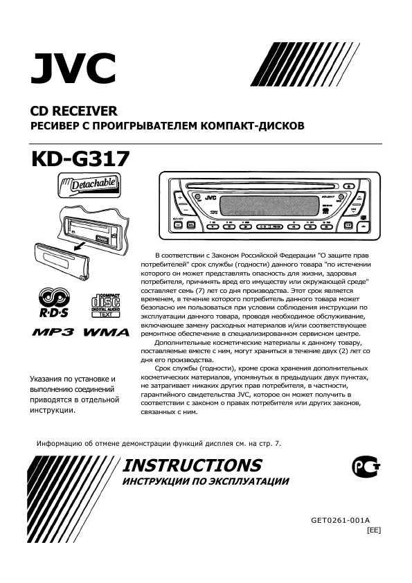 Автомагнитола Jvc Kd G637 Инструкция