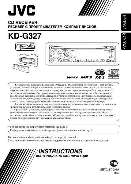 jvc kd g327 инструкция