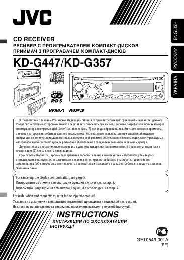 инструкция jvc kd g447