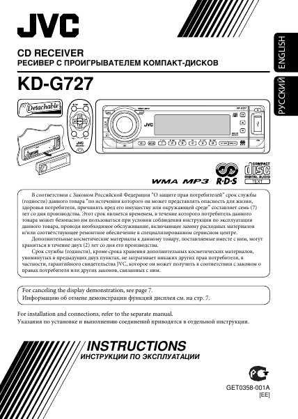 инструкция Jvc Kd G727 на русском - фото 7