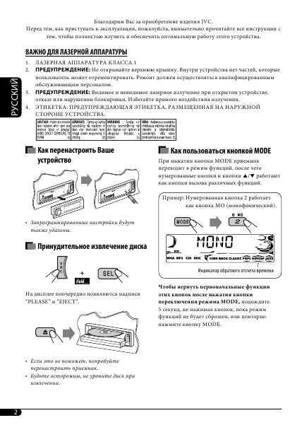 инструкция Jvc Kd G727 на русском - фото 11