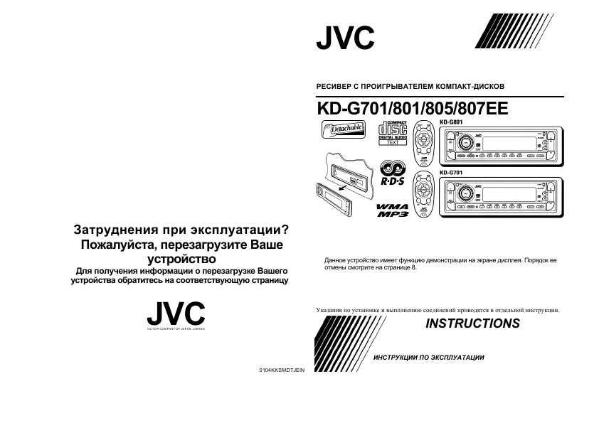 Схема подключения сигнализации jvc cdo21