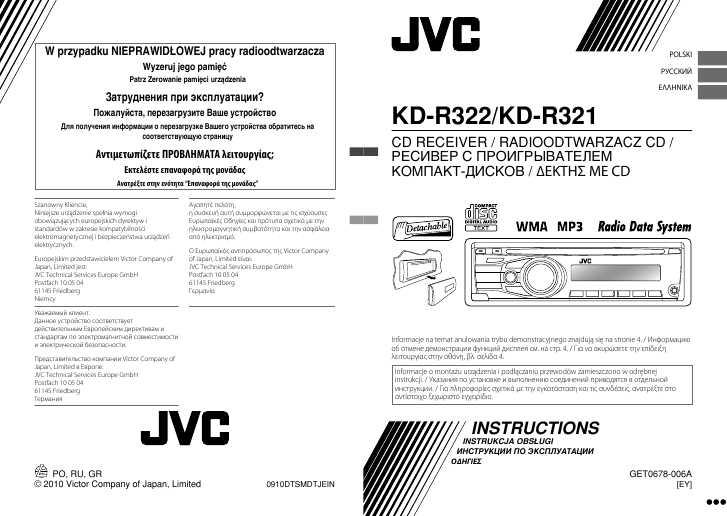 инструкция Jvc Kd R422 - фото 8