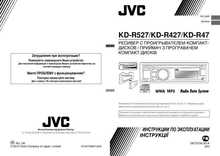 jvc kd r427 инструкция