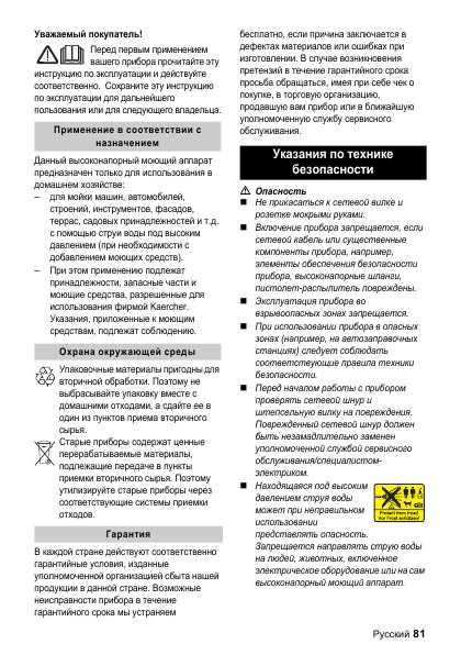 инструкция по эксплуатации керхер 5.20