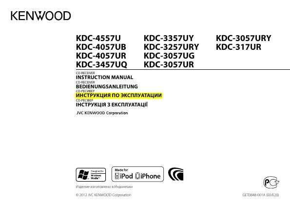 Kenwood kdc u инструкция