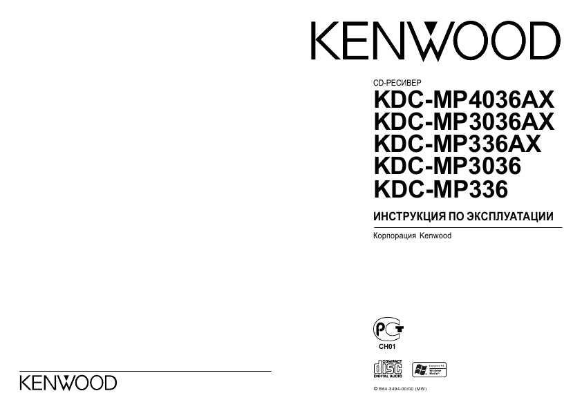 kdc 3357u инструкция по применению