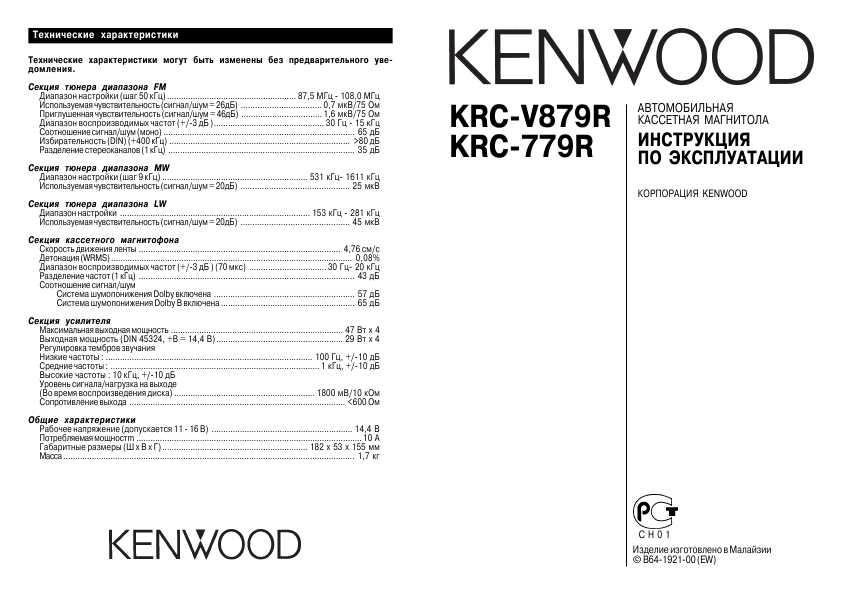 Kenwood krc-779r нужна схема
