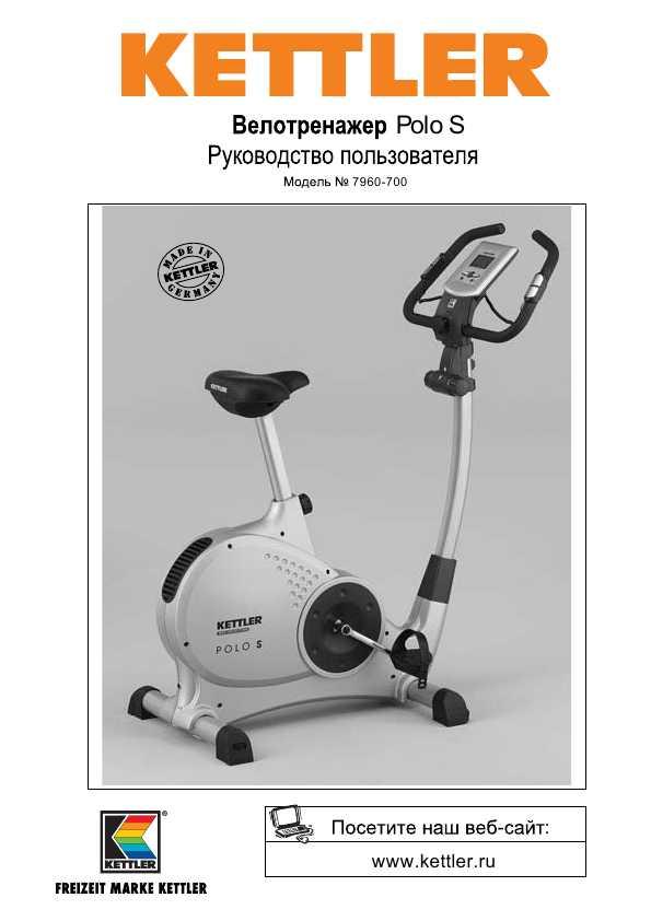 инструкция Kettler Polo S - фото 5