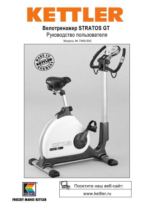 Велотренажёр Kettler Stratos Инструкция - фото 3
