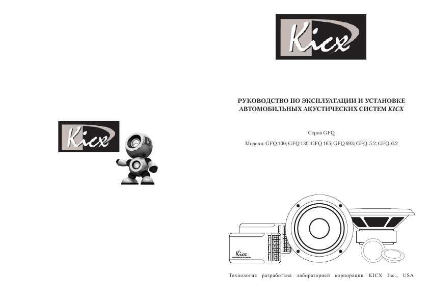 инструкция kicx icq-6.2