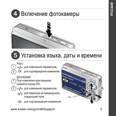 Инструкция К Фотоаппарату Кодак С530