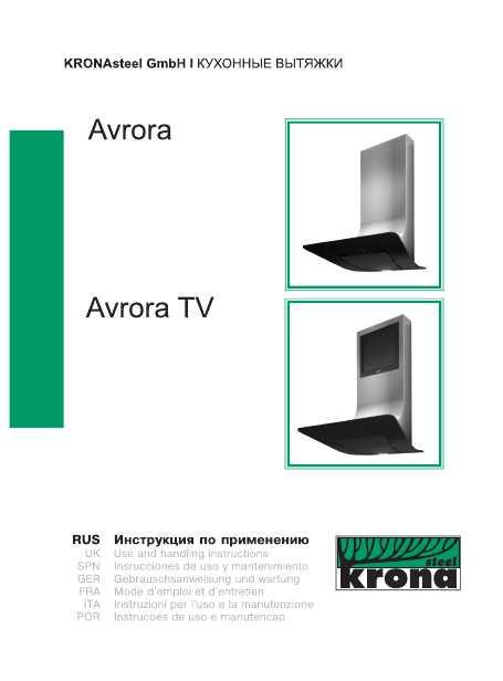 Инструкция Krona Avrora TV - Krona