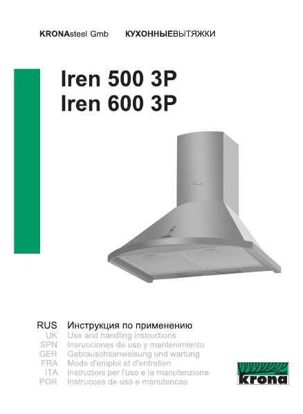 Инструкция Krona Iren 600 3P - Krona