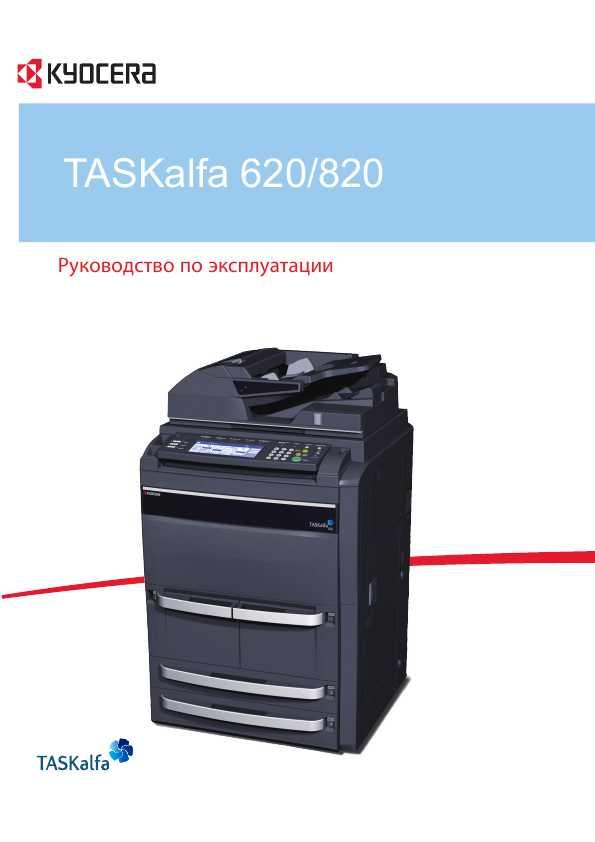 Новая серия моделей kyocera taskalfa 180/220 и 181/221 появилась в россии