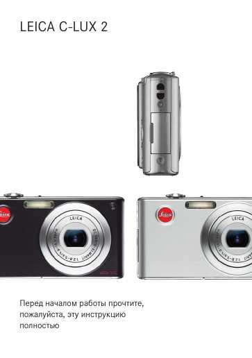 Сокол 2 Фотоаппарат Инструкция