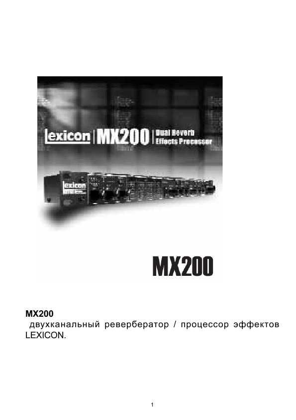 Lexicon Mx200 Инструкция На Русском