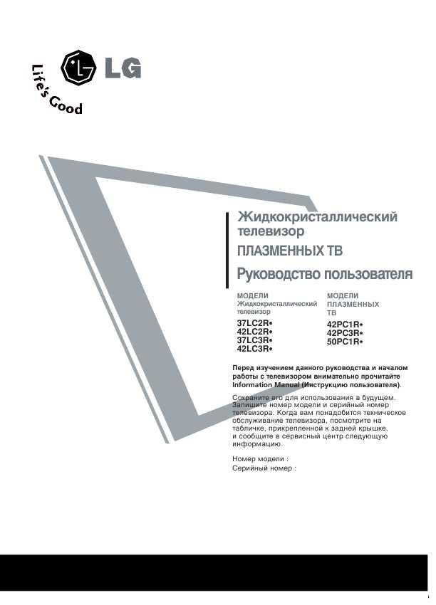 Схема телевизора LG