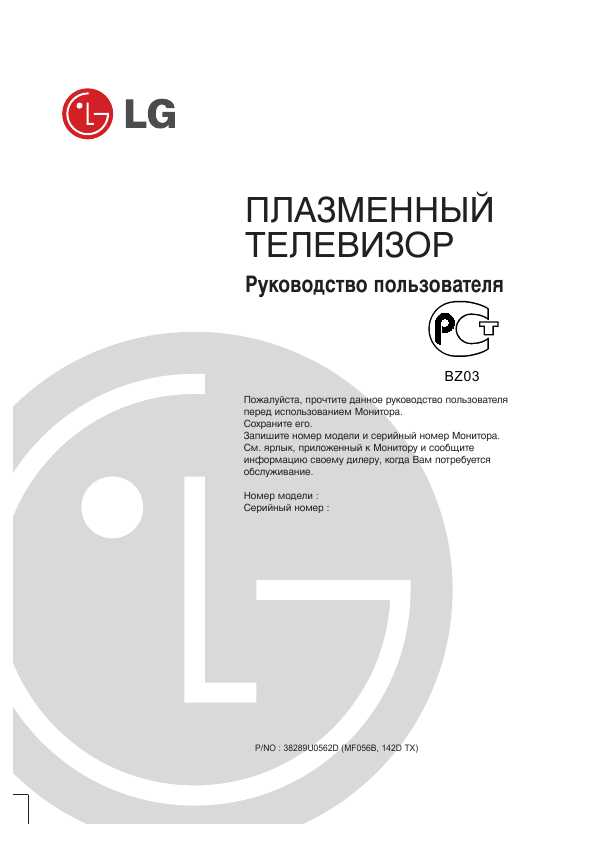 Инструкция Lg Rt 21Fb20vw Руководство Пользователя