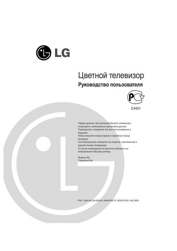 руководство для lg cf-21