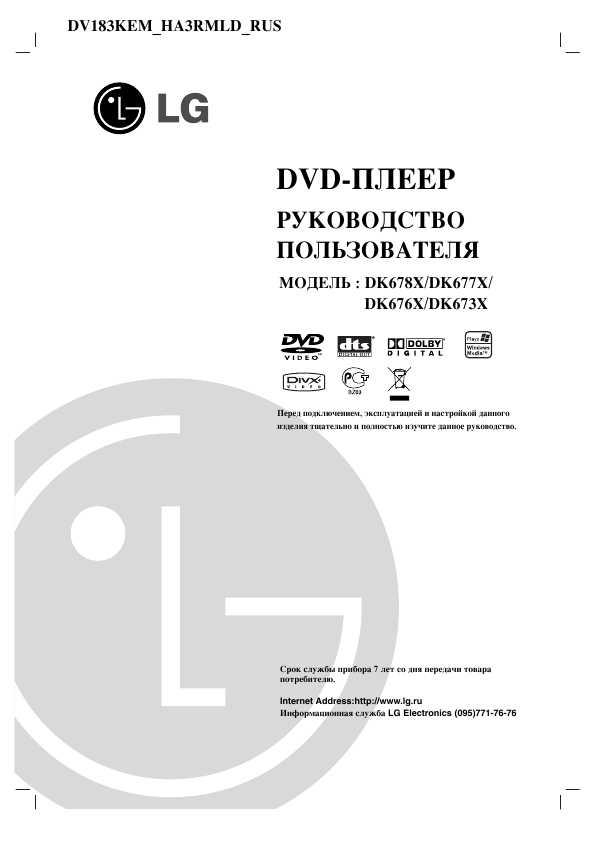 инструкция lg dk676x