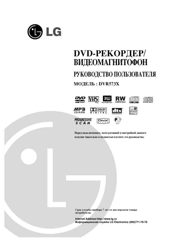 Lg Dvr573x инструкция - фото 7