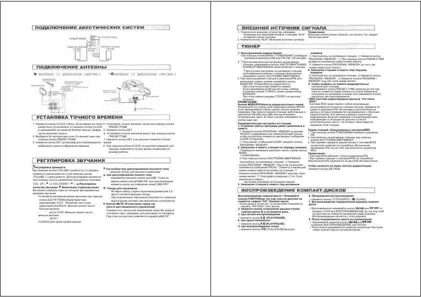 lg ffh-170 инструкция