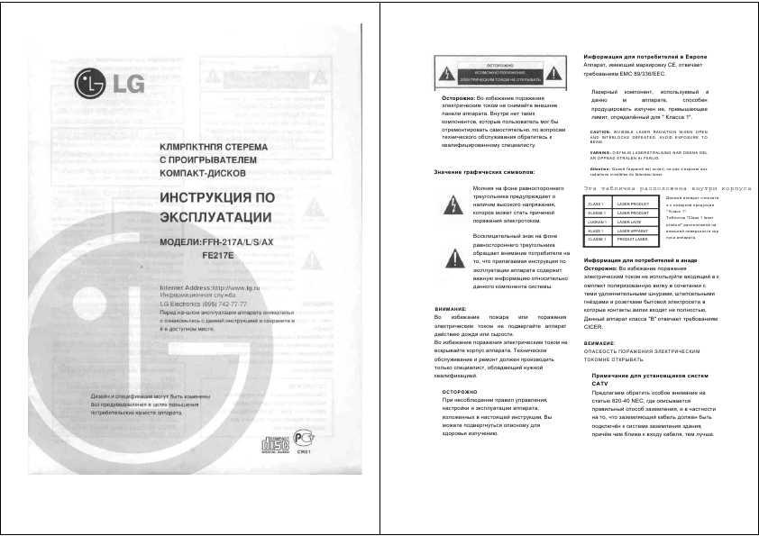 lg ffh-217 инструкция