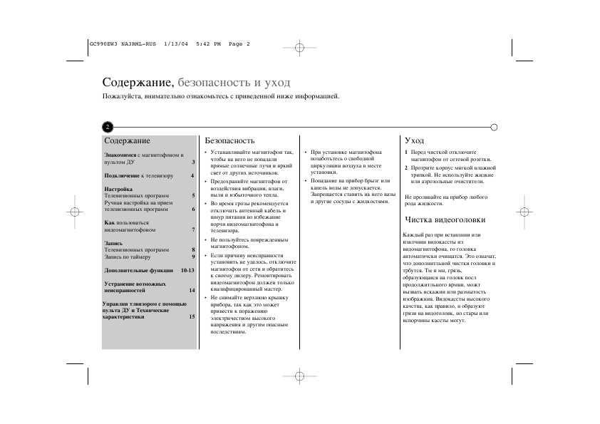 lg l326 инструкция