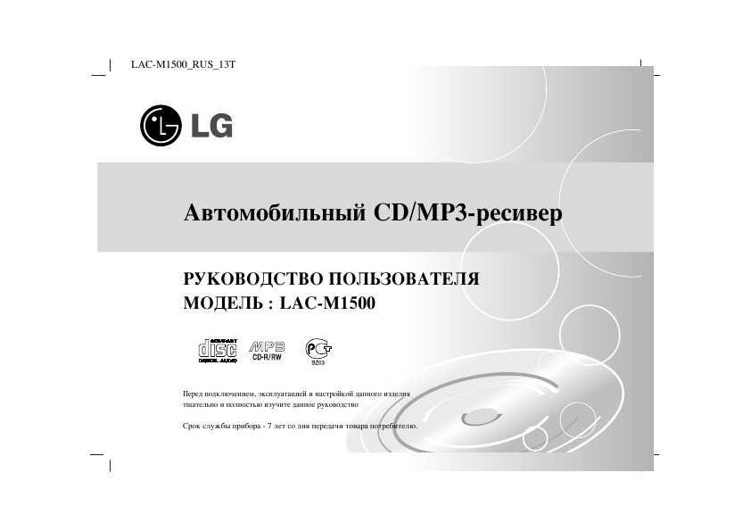 инструкция Lg Lac-m1500 - фото 9