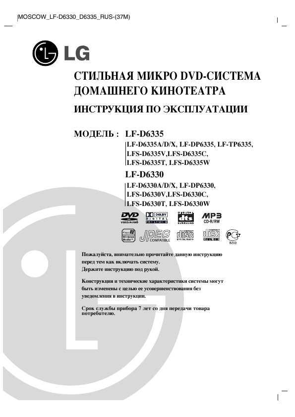 Инструкция Lg Lf-d6335 - фото 4