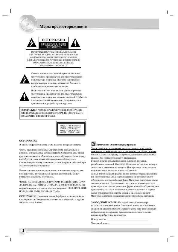 Инструкция Lg Lf-d6335 - фото 3