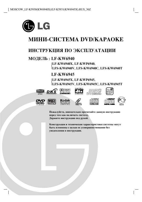 Инструкция Lg Lf-d6335 - фото 7