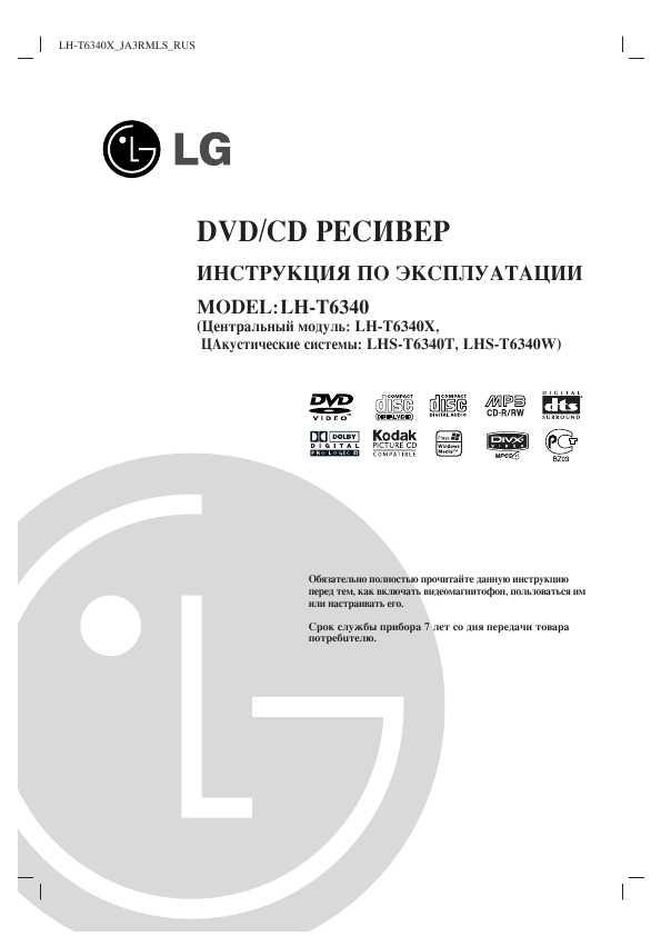 Service Manual DVD/CD Receiver