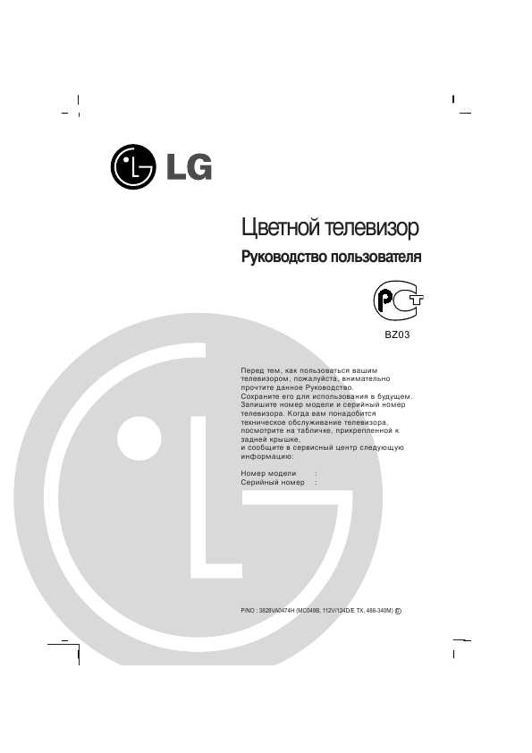 аппаратуры: LG RT-21FD35M