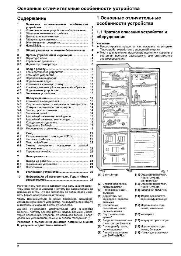 liebherr cbnes 3957 инструкция