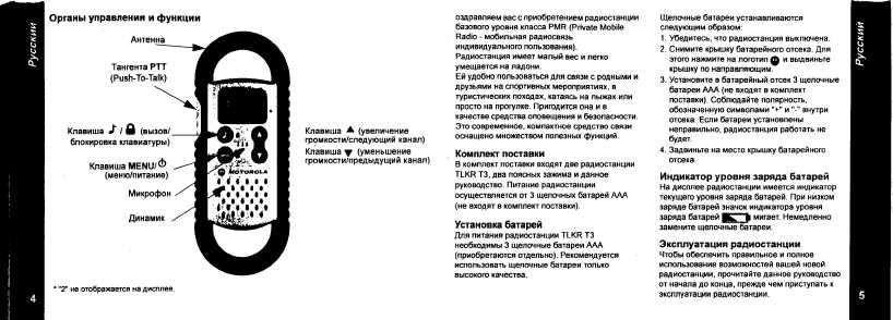 motorola tlkr t3 инструкция