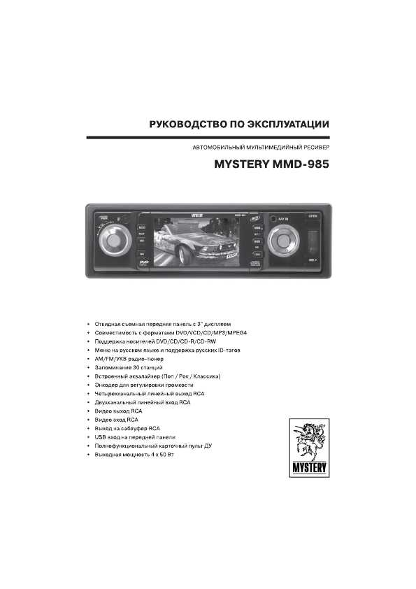 mystery mmd-888 инструкция