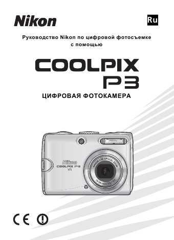 русская инструкция на nikon fm10