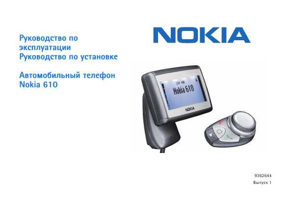 инструкция на русском языке nokia 610