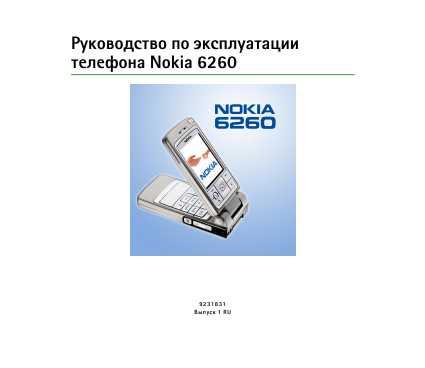 nokia 6260 - mobiset ru