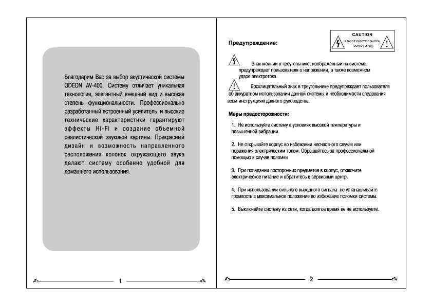 Категория: Схема акустики 5.1