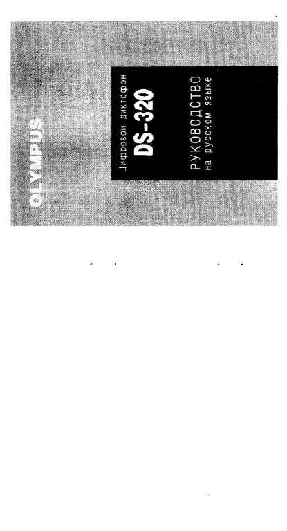 ИНСТРУКЦИЯ OLYMPUS DS-150 НА РУССКОМ ЯЗЫКЕ СКАЧАТЬ БЕСПЛАТНО
