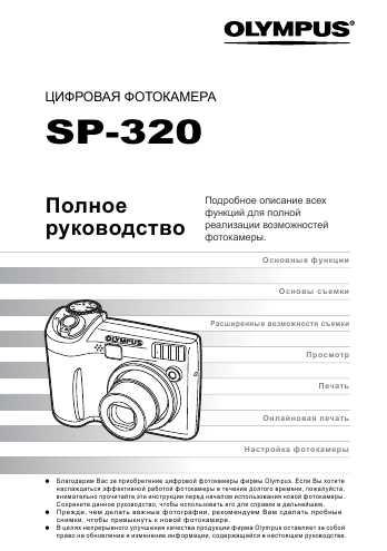 Инструкция К Фотоаппарату Олимпус С 350