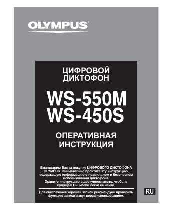 инструкция olympus ws550m