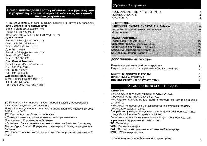 Пульт Мак 2000 Инструкция