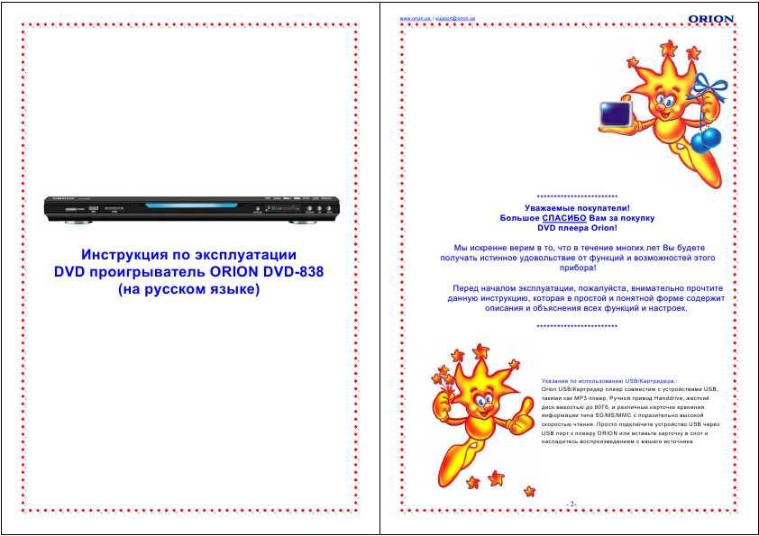 dvd orion инструкция