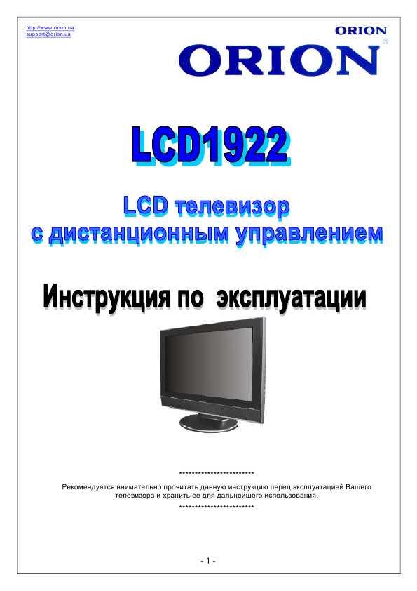 телевизора орион