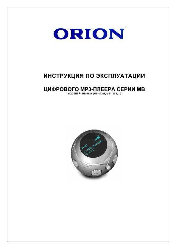 инструкции эксплуатация системы орион