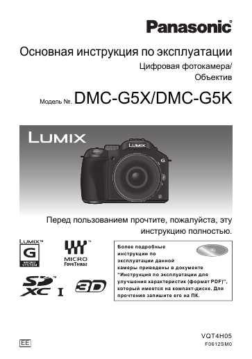 panasonic g5 инструкция на русском
